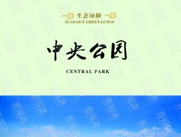 福清中央公园宣传视频和规划图来啦