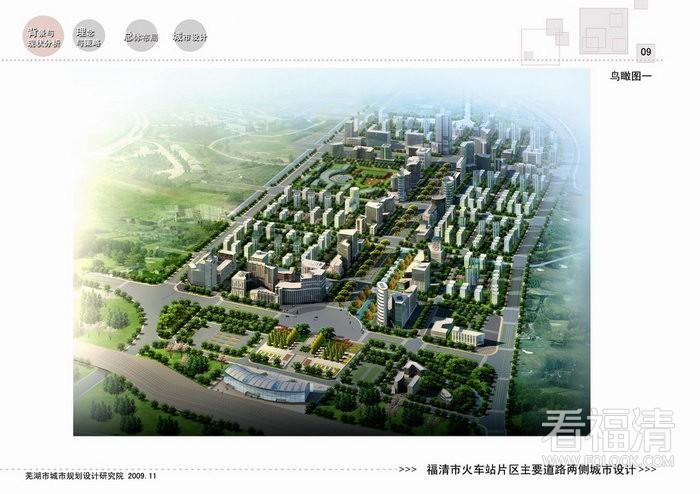 福清市火车站片区详细规划及城市设计