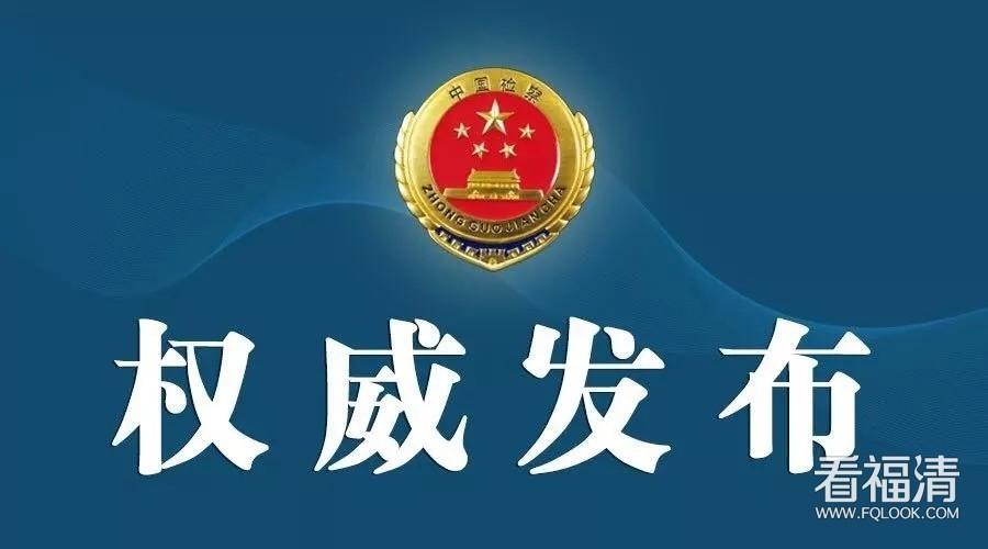 福清市人民检察院依法对福清市公安局南岭派出所民警张...