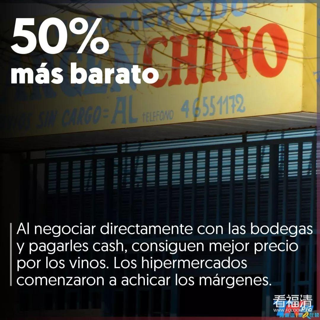 经济衰退下,阿根廷华人超市不败神话能否继续?