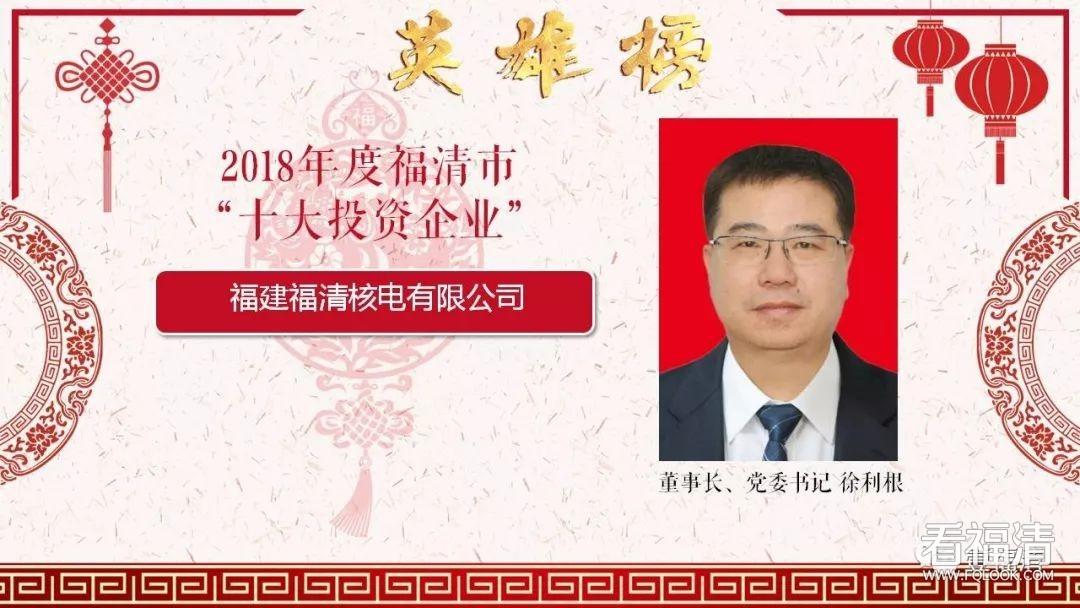 """2018年度福清市""""十大企业""""英雄榜"""