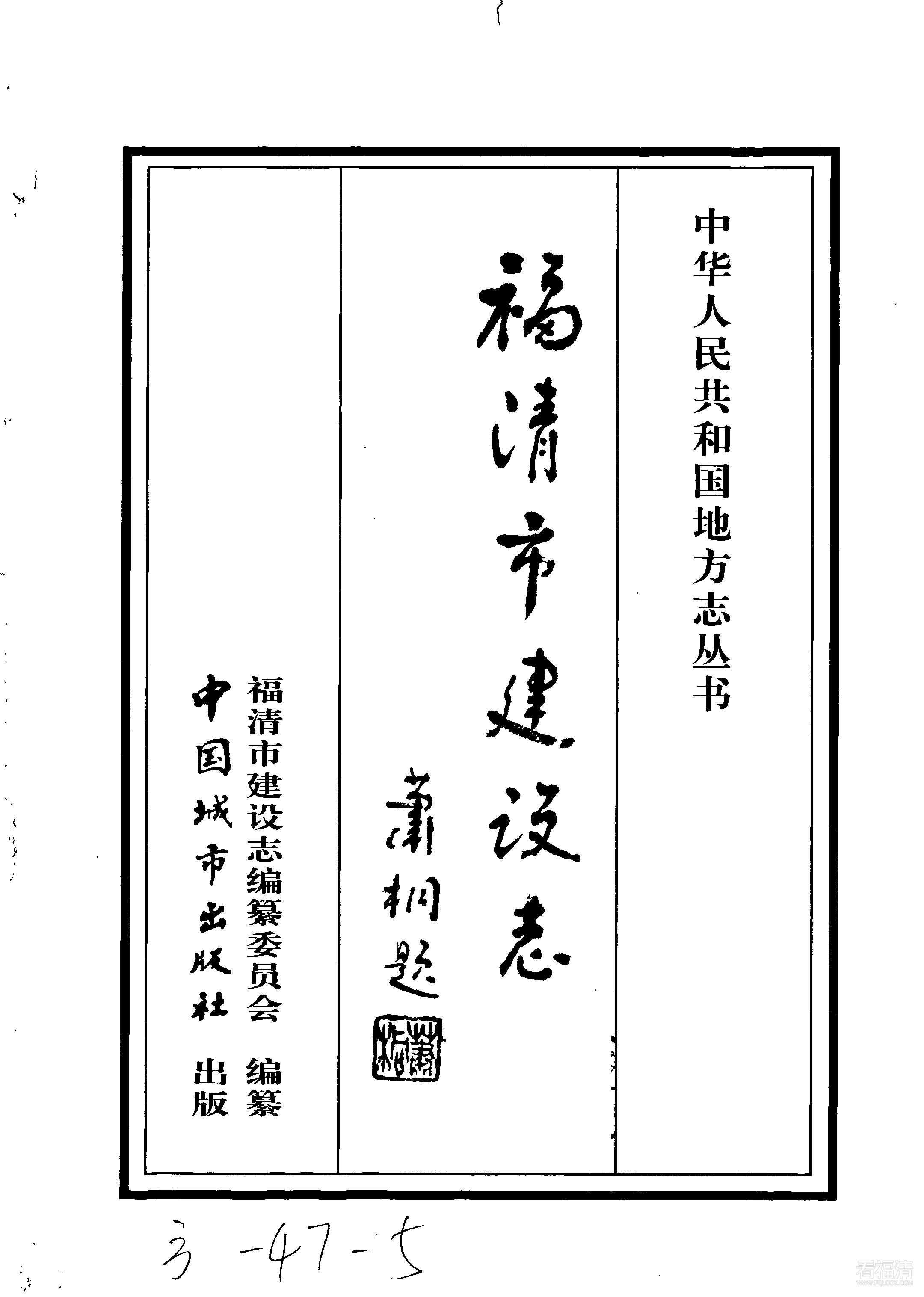 福清市建设志:版权与彩图(一 )