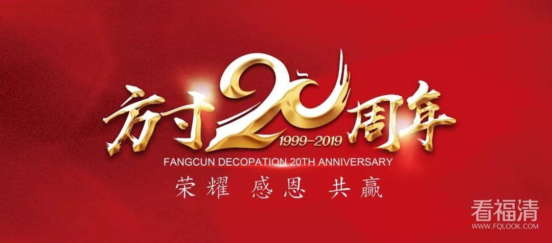 方寸装饰20周年庆,免费送华为P20pro、爱奇艺年卡