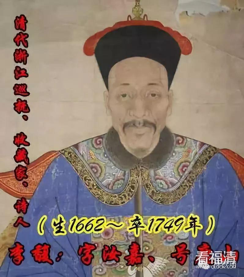 李馥!清代福清部长级高官、廉政楷模