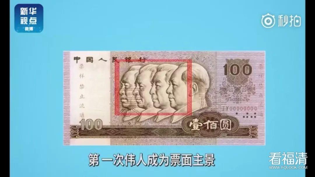 再见,第四套人民币!
