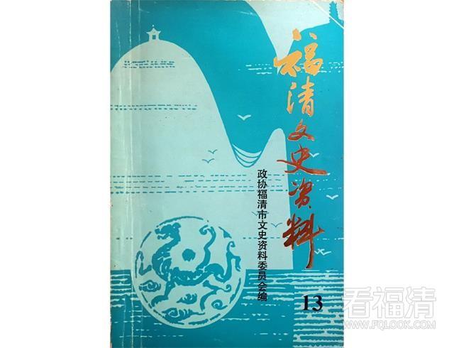 《福清文史资料》第十三辑