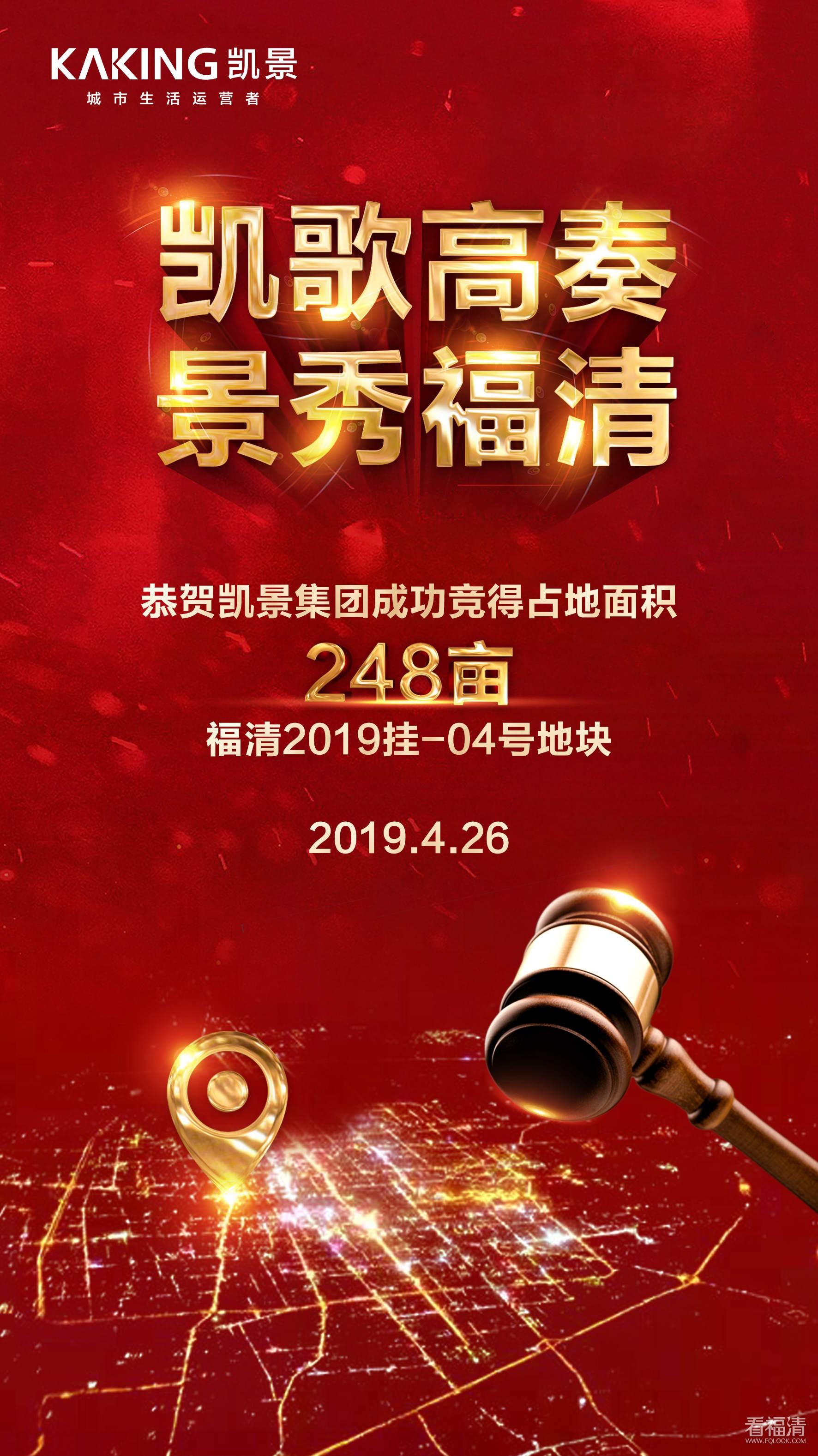 凯景集团竞得宗地2019挂-04号地块