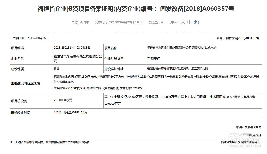 闽运福清分公司福清汽车北站充电站项目备案信息