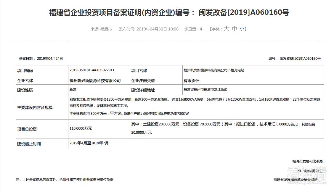 福州帆兴新能源科技有限公司下梧充电站备案信息