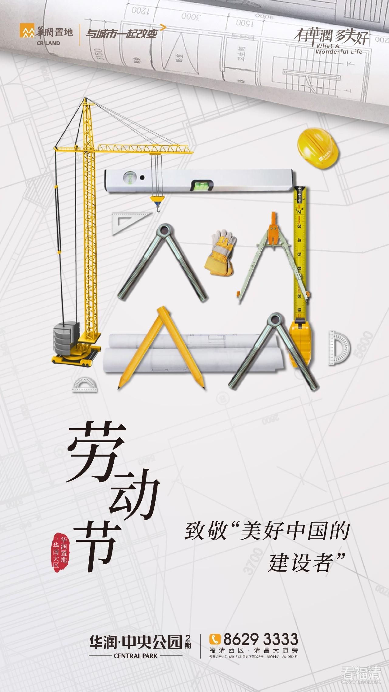 华润置地:劳动节致敬美好中国的建设者