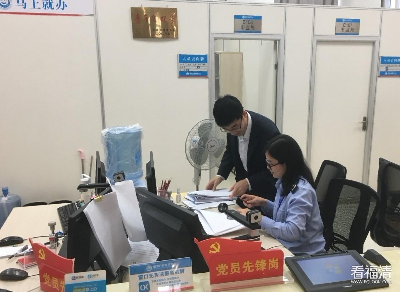 福清企业设立登记全流程大提速