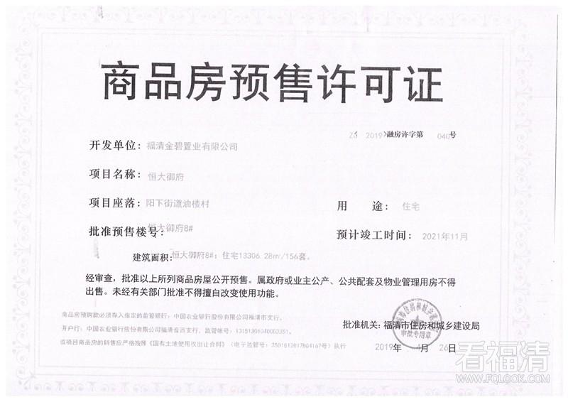 福清金碧置业有限公司恒大御府8#商品房预售许可证
