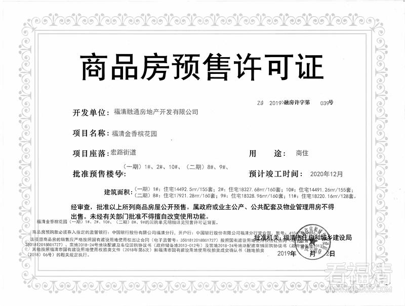 福清金香槟花园(一期)(二期)部分楼栋预售许可证