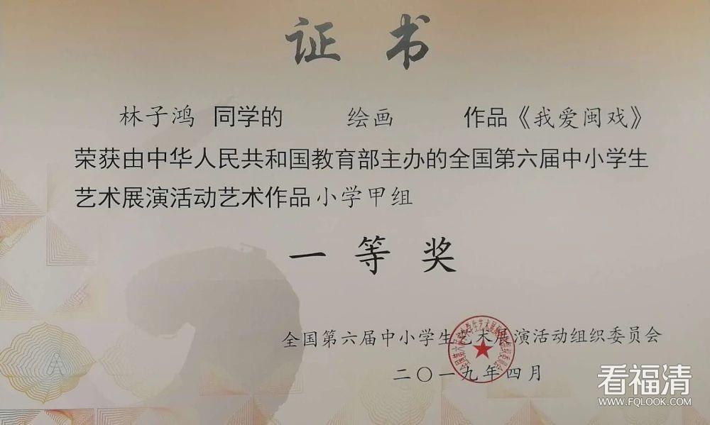 棒!元洪附小绘画作品获全国一等奖!