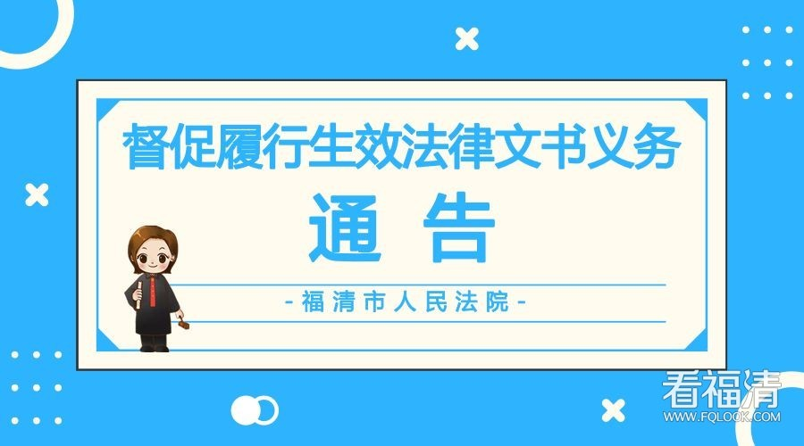 最高?#25151;?00多万!福清法院发布被执行人名单