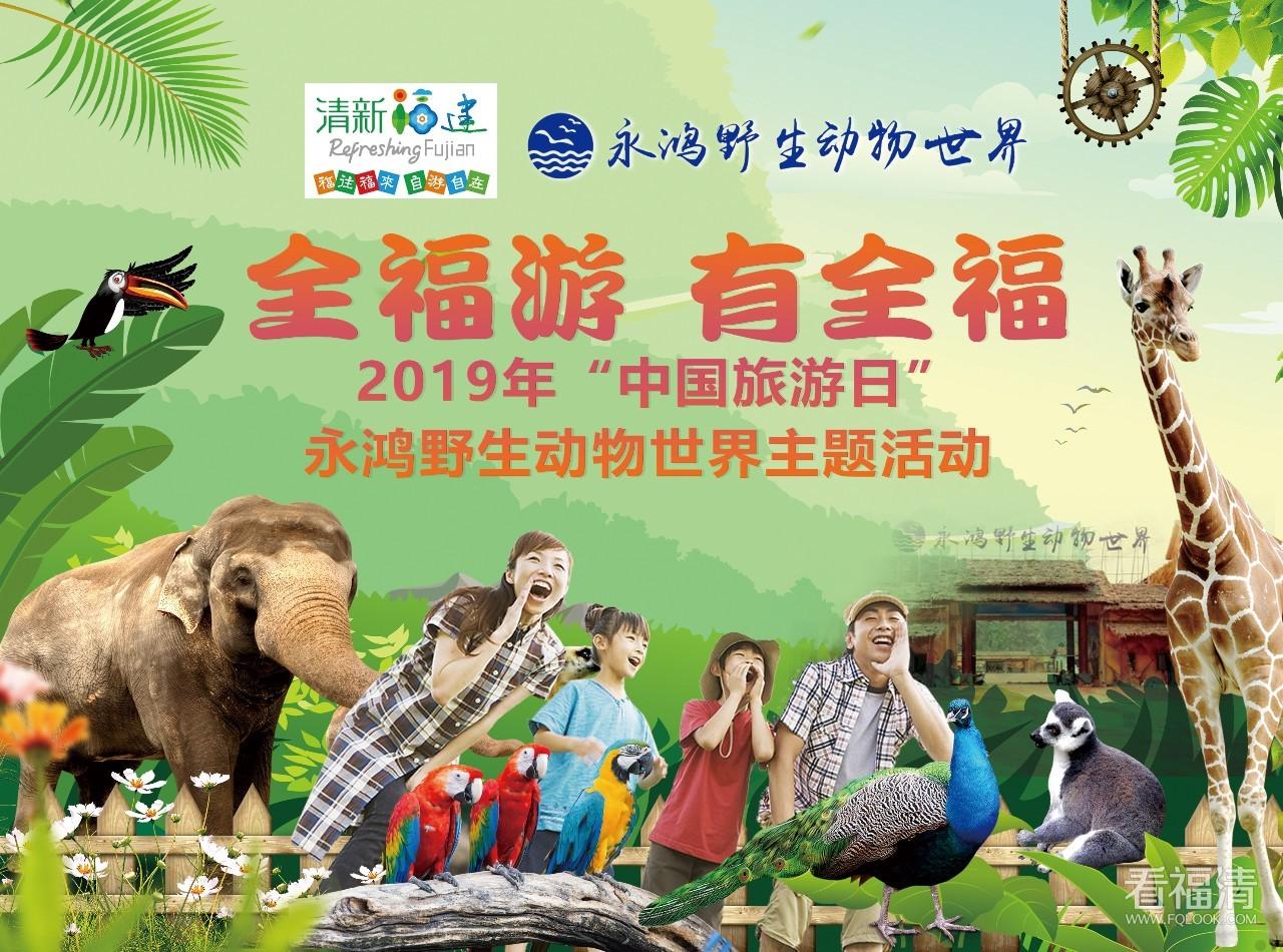 5.19中国旅游日 | 动物王国特惠票来了 ! ! !