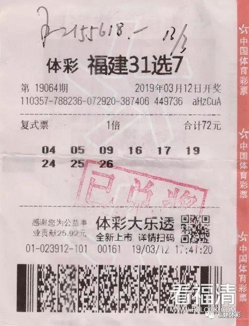 福清城头一女士喜提彩票一等奖215万