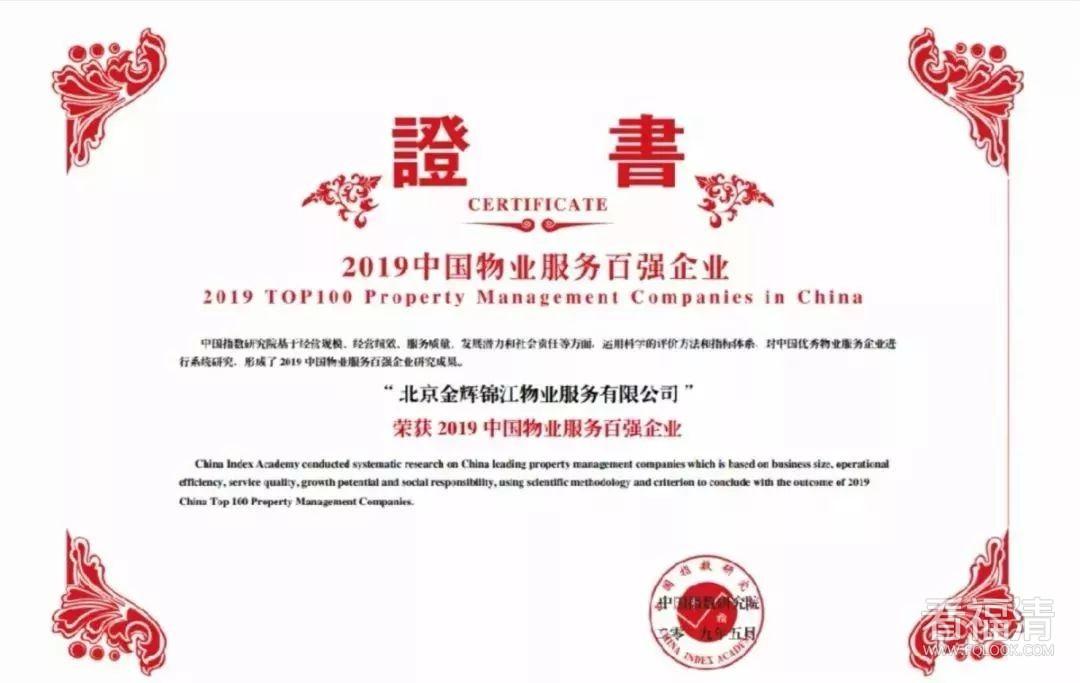 2019百强企业丨金辉节奏、稳健前行