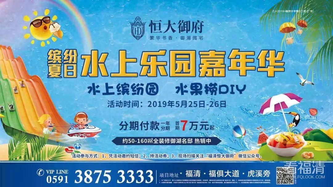 5月25日至5月26日 福清恒大御府水上乐园嘉年华 清凉来袭
