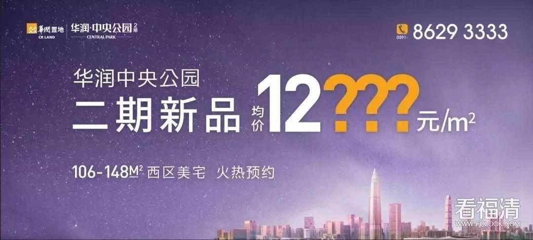 华润中央公园约106~148㎡二期新品均价12???元/㎡入住西区