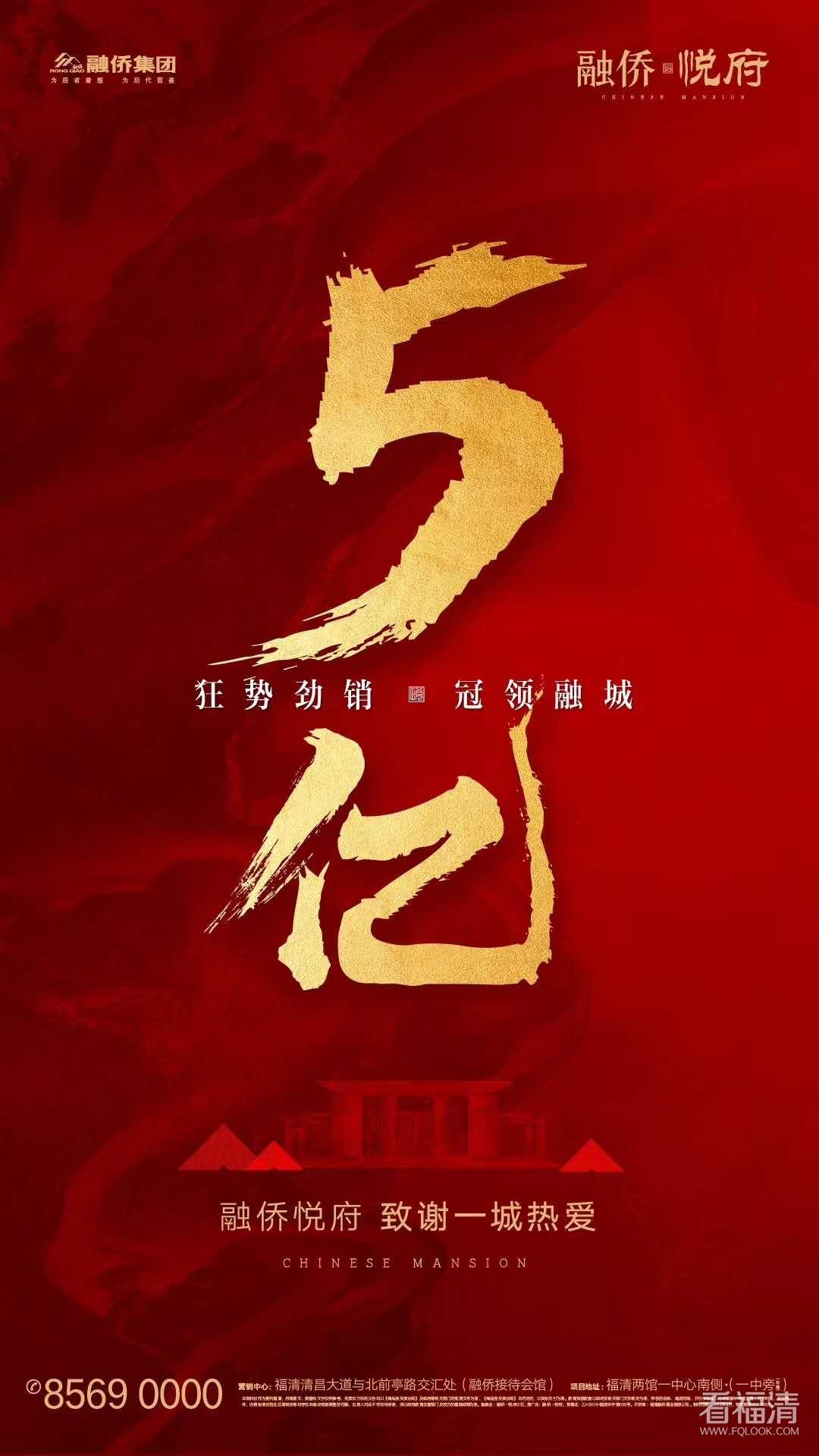 【融侨悦府】最后3栋,开盘劲销破5亿