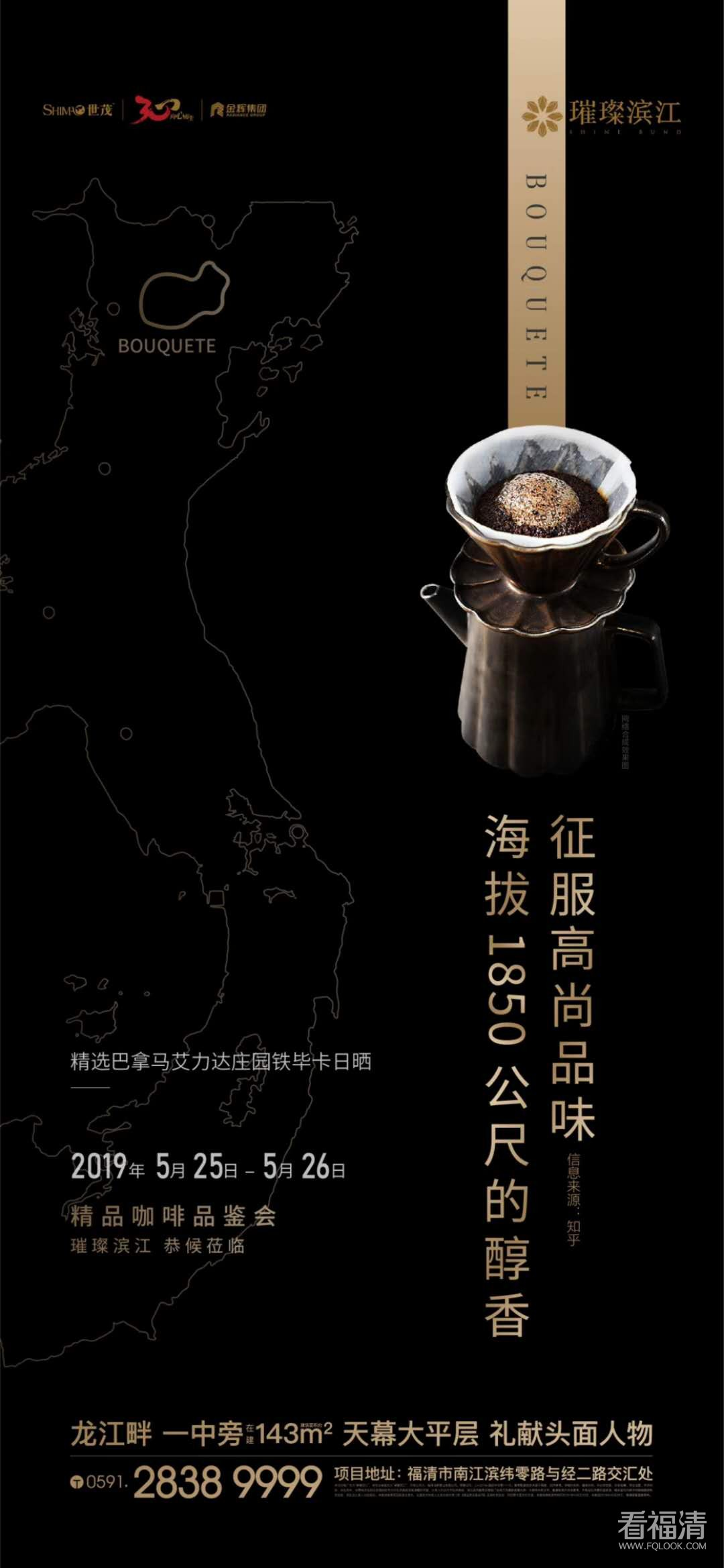璀璨滨江 精品咖啡品鉴会  5月25-26日 恭候莅临