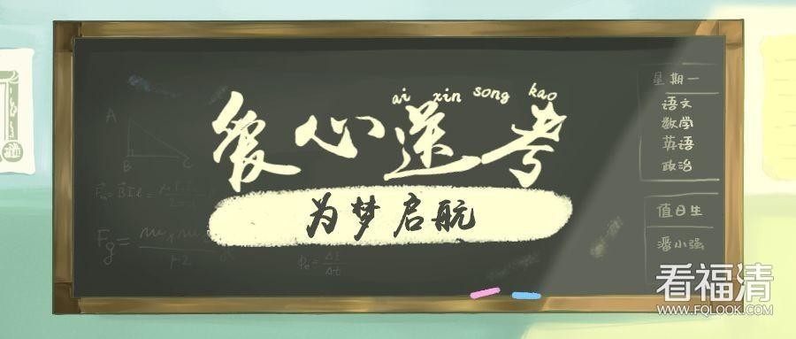 """全城招募丨2019福清""""高?#21450;?#24515;直通车爱心送考司机!"""