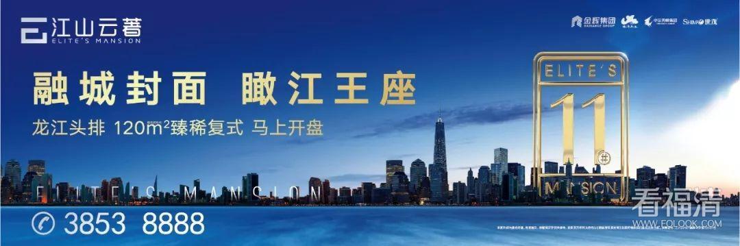 6月30日,金辉江山云著备案价开盘!