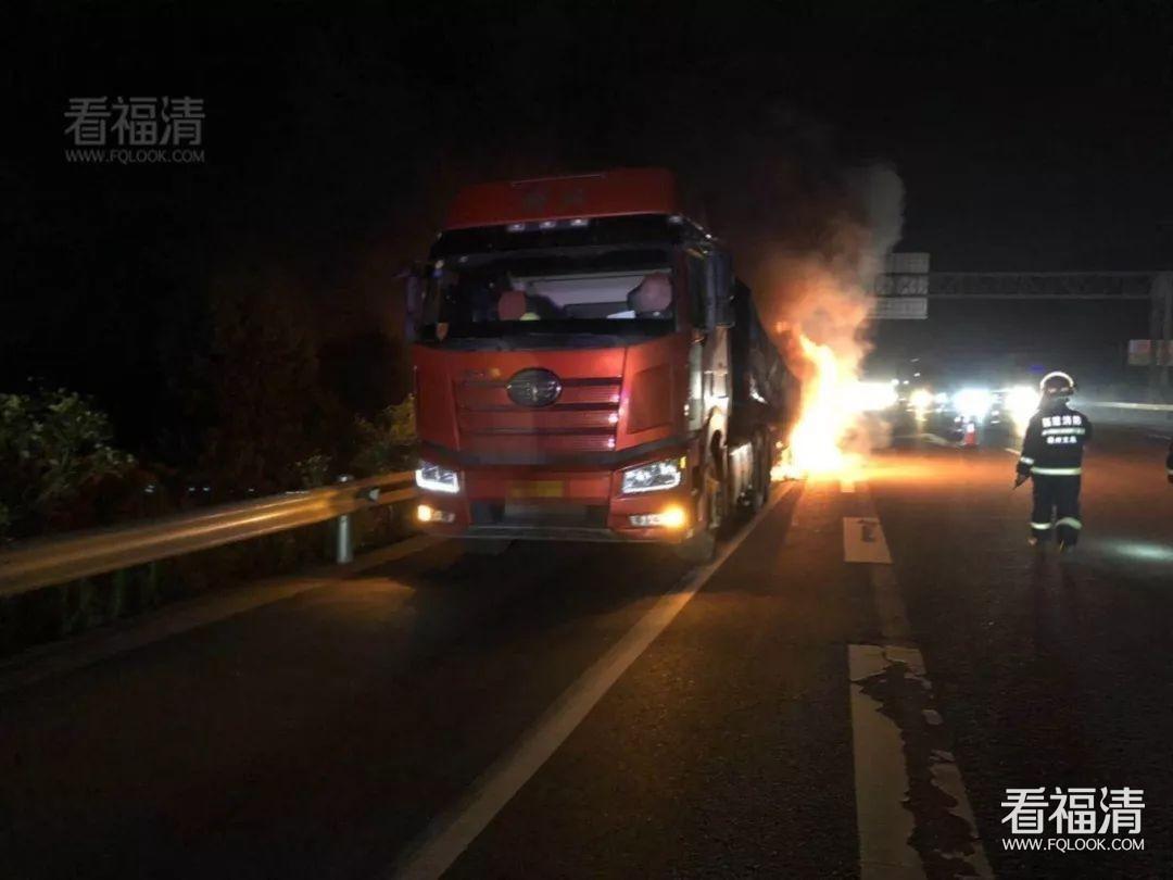 福清突发:高速路上一辆货车起火,车牌是...