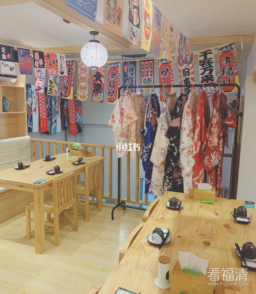 福清首家和服主题日料餐厅