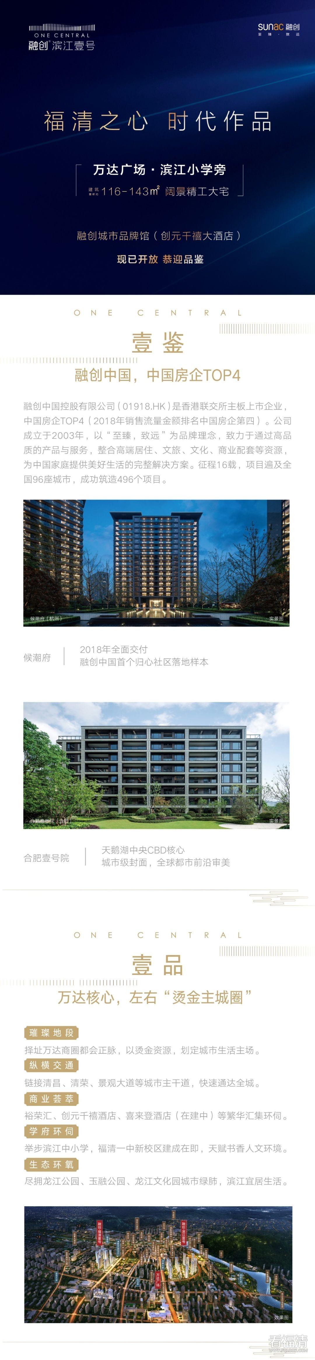 融创·滨江壹号丨福清之心 时代作品
