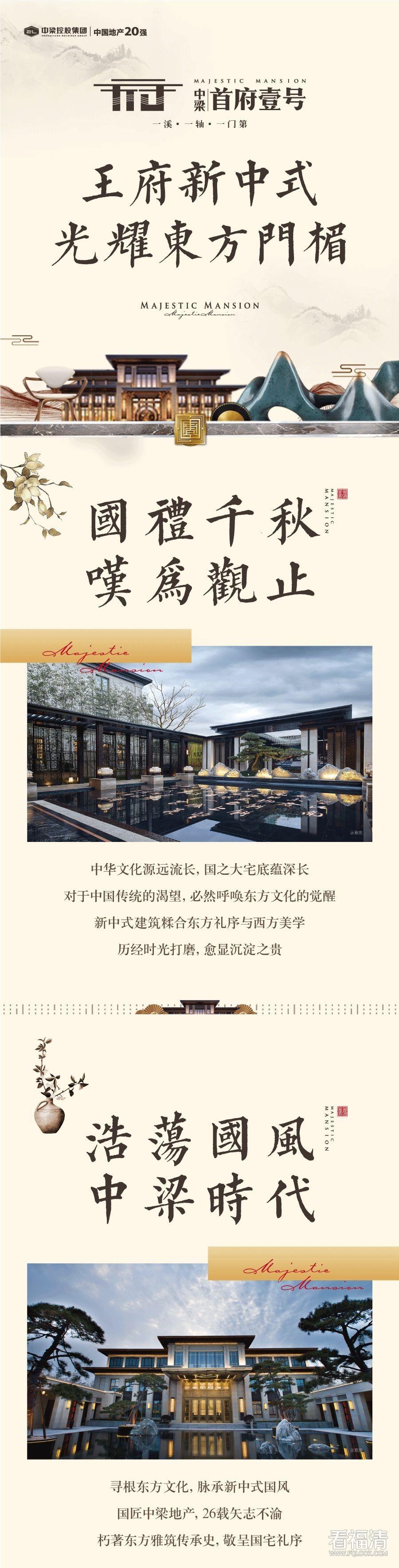 福清又一个新中式风格楼盘设计图流出……
