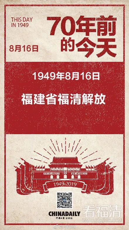 铭记历史!70年前的今天:福清解放
