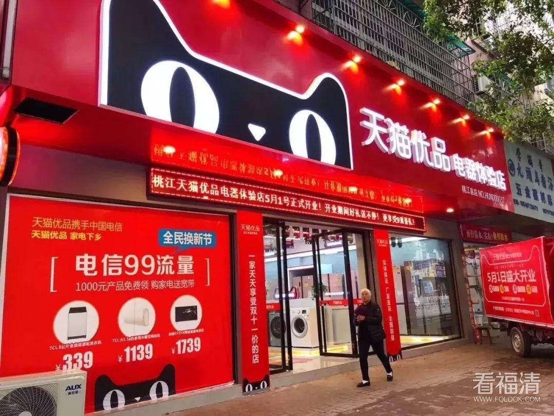 阿里巴巴直营,天猫数字化门店在福清招商啦!