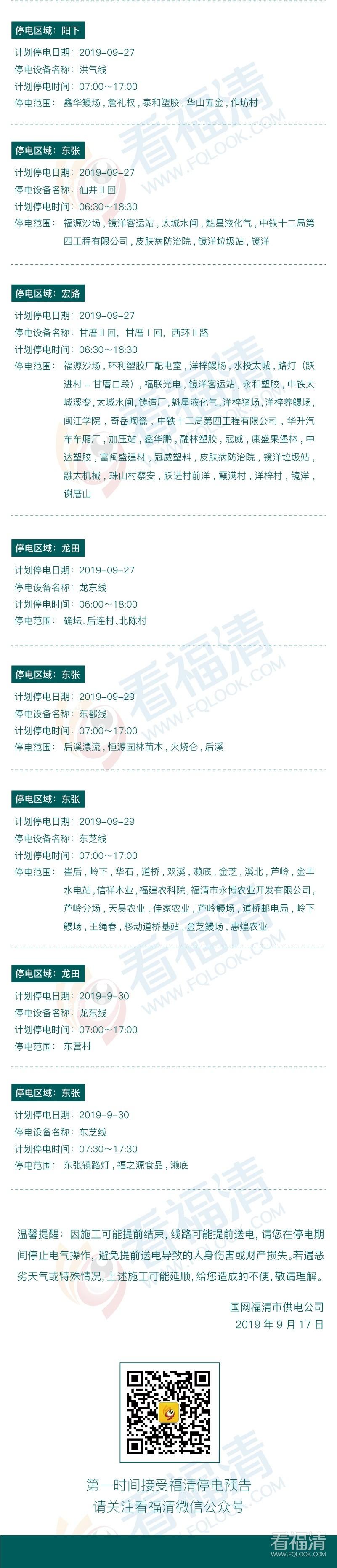 微信图片_20190917115708_看图王(1).jpg