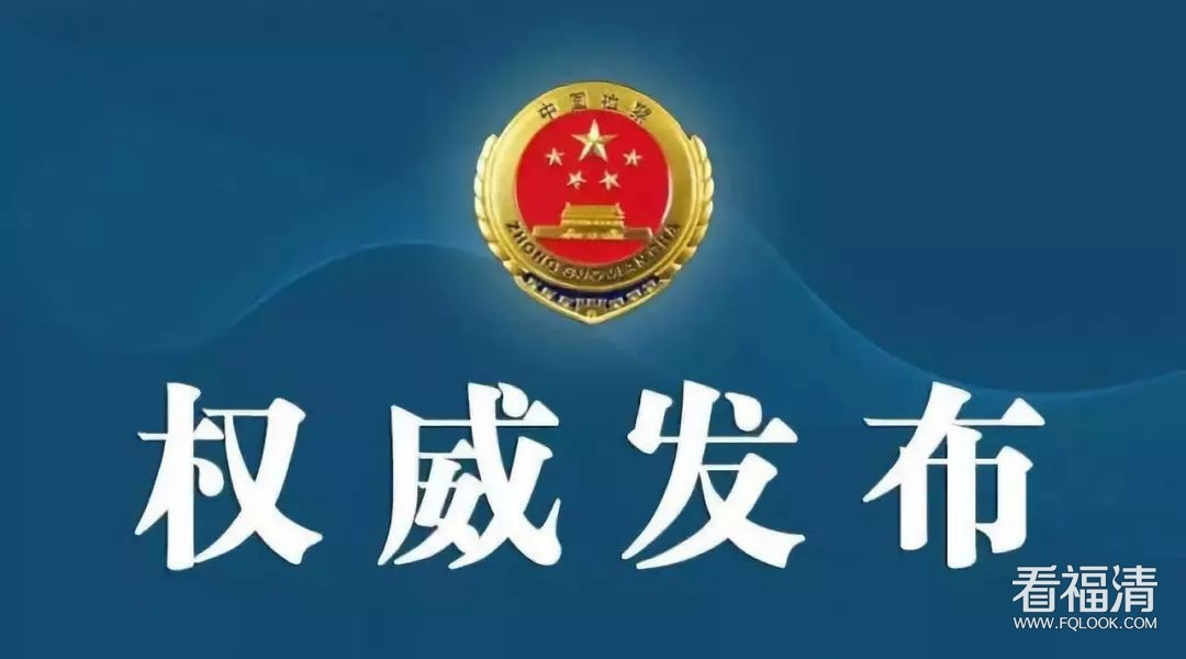 福清某派出所原民警王伟华涉嫌受贿被检察机关提起公诉