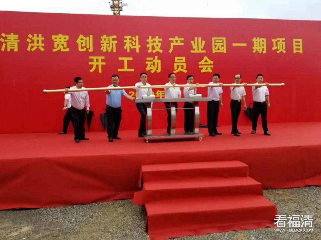 融侨集团旗下洪宽创新科技产业园正式动工