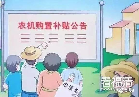 福清农机补贴申请优先办理顺序有调整