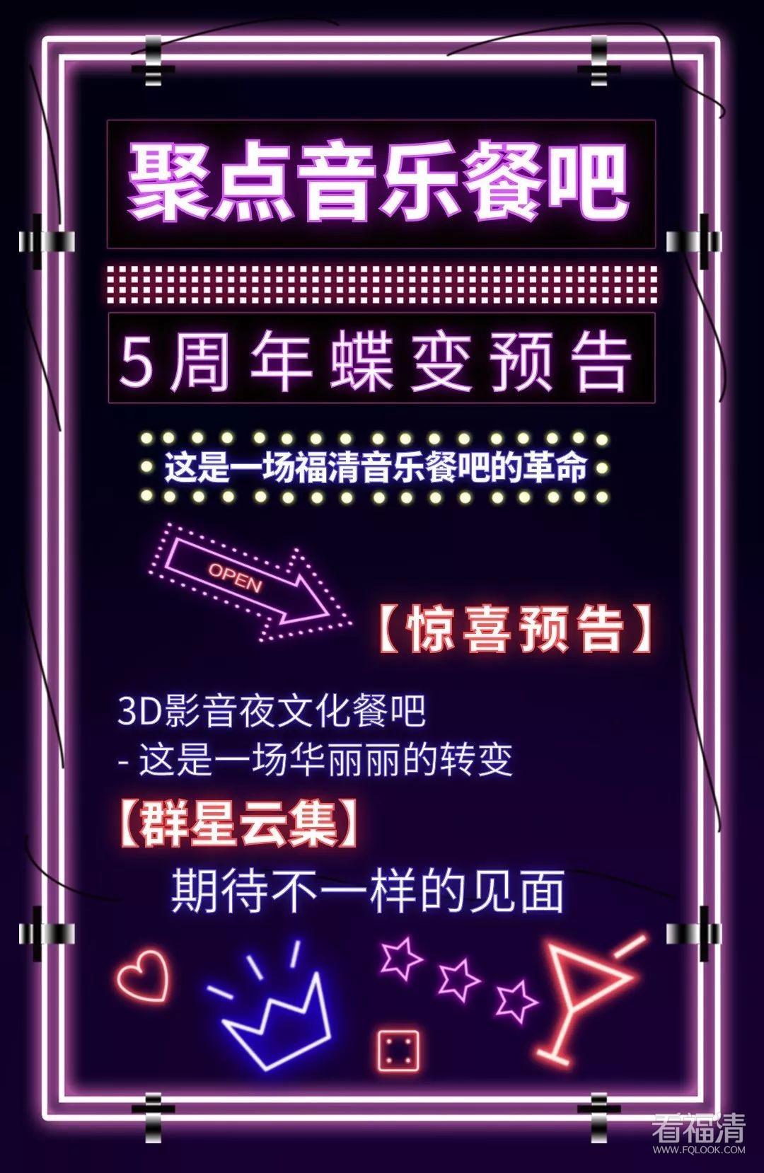 福清聚点音乐餐吧5周年庆典,又一波福利来袭!