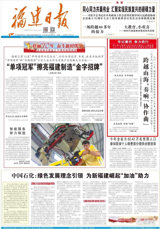 跨越山海!福清市提供帮扶资金一亿多元,助力……
