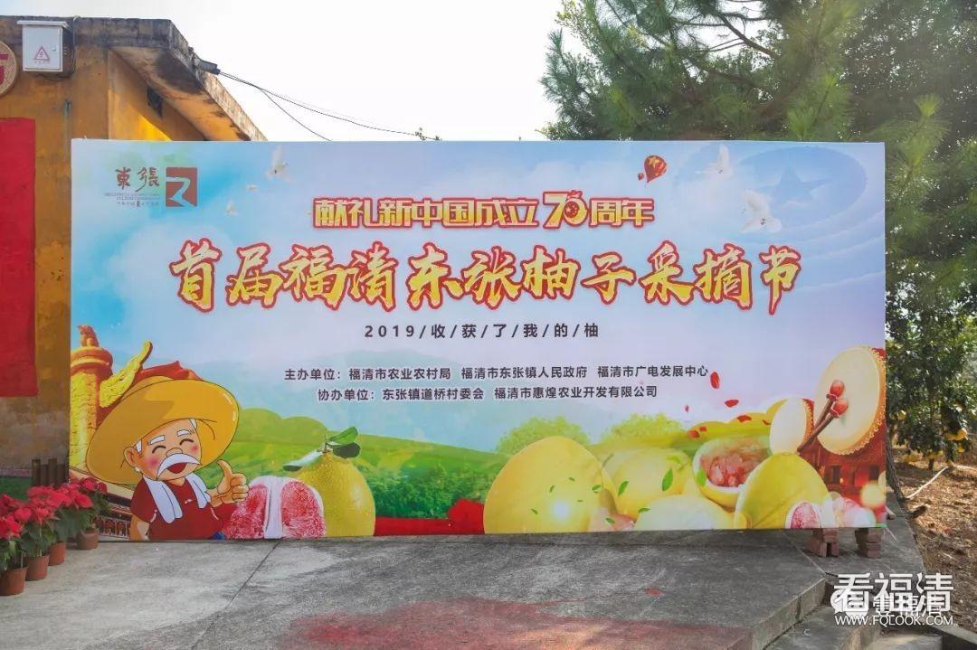 今天,福清东张镇嗨翻了!上千人集聚这里……