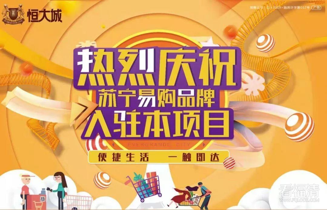 福清恒大城&苏宁易购已正式签约,东区迎来首个综合性商业