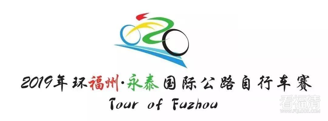 福清11月将举行一场国际顶级赛事!