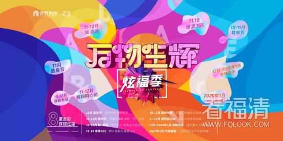 金辉炫福季新闻稿11.08(1)(1)(1)(1)(1)383.png