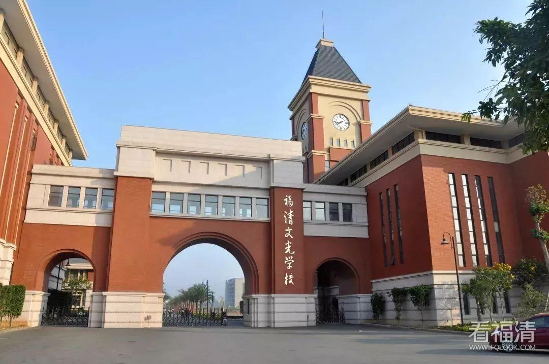 中高考状元基地!福清文光学校建校24周年