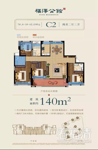 福泽户型一期解析(2)(1)642.png