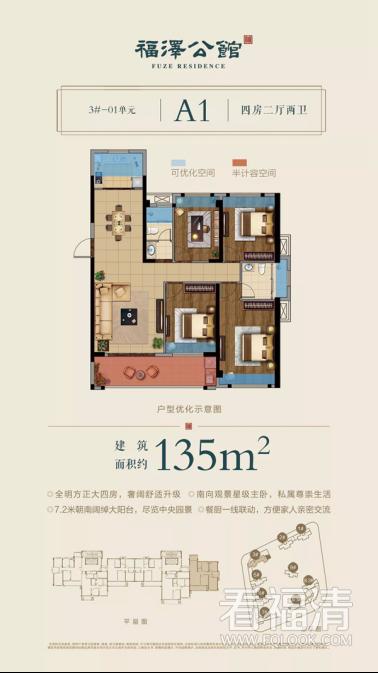 福泽户型一期解析(2)(1)987.png