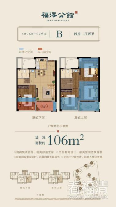 福泽户型一期解析(2)(1)1162.png