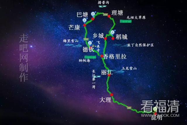 路线: 路线:昆明—大理—丽江—迪庆—芒康—理塘—亚丁—乡城—