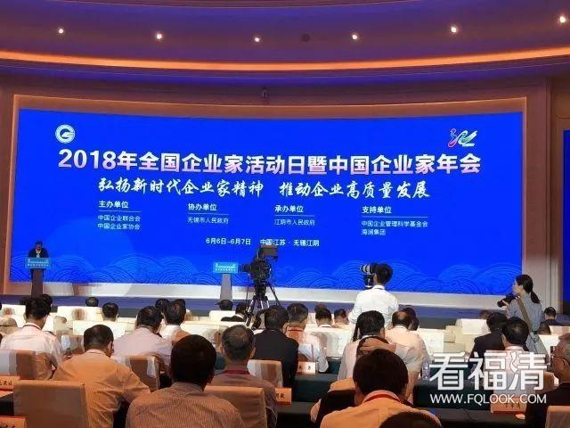 薛行远获评全国优秀企业家